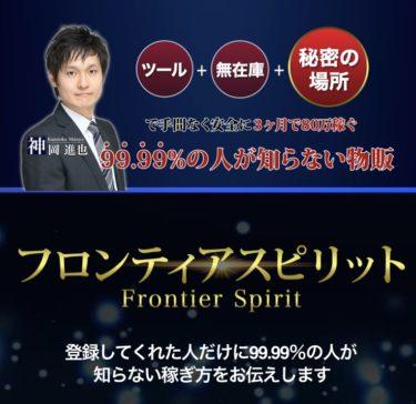 神岡進也のFrontier Spirit(フロンティアスピリット)の全てを丸裸!それでもあなたはやりますか?