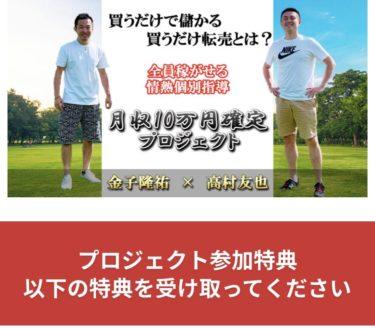 金子隆祐の月収10万円確定プロジェクトとは?10万円の実態を丸裸! 確定では10万円稼げなかった?
