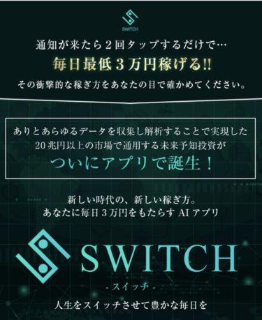 佐藤将大のスイッチ(SWITCH)の全容を丸裸。本当に稼げる○○とは。