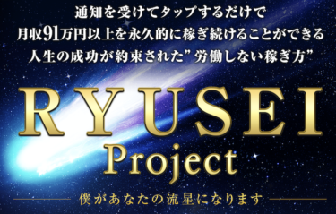 星野優のRYUSEI(流星)プロジェクトで月収91万円? 実態を大暴露。本当に稼げる方法がこの記事にはある。