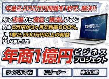 年商1億円ビジネスプロジェクト 北口賢太郎のノウハウを大暴露。一撃2000万円の裏話