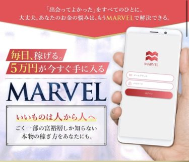 MARVEL(マーベル)で一日5万円稼げるは本当? 副業ビジネスの実際の話