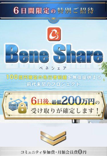 梶勇樹のBeneShareの先行者利益で6日後に最低200万円受け取れる?実態を大暴露しちゃいます。