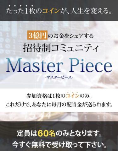 3億円のお金をシェアする招待制コミュニティ「マスターピース」の実態を大暴露 たった1枚のコインが人生を変えられるのか?