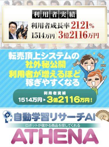 阿部太郎と元同じサロン出身者が語るアテナの稼ぎ方について 実際に月収10万円達成者も存在する?