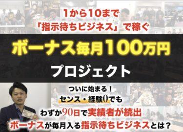 ボーナス毎月100万円プロジェクトの実態を大暴露 指示待ちでは本当の意味での自由は手に入らない?