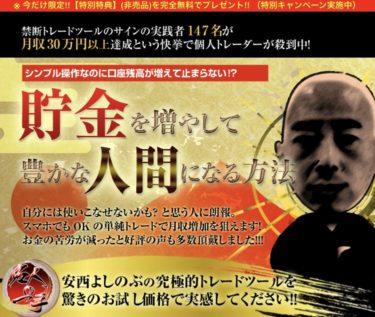 禁断の裏側を大暴露 安西よしのぶの名人の一手は1000円払う価値はあるのか?