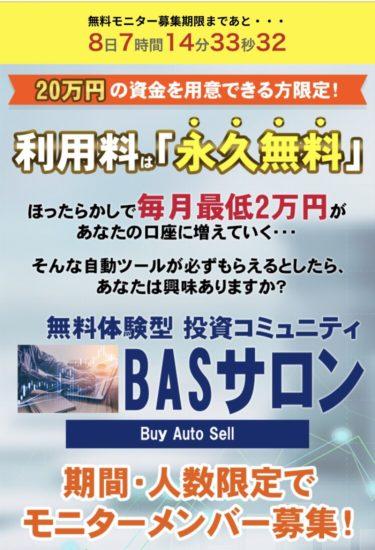 中村大祐のBASサロンは毎月最低2万円?低すぎる利益率に唖然 全てを丸裸にします。