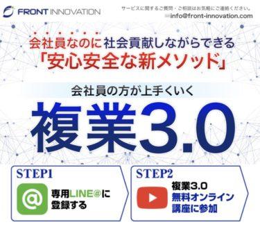 桜井翔平の副業3.0の無料オンライン講座で稼げるようになるのか?徹底検証していきます。