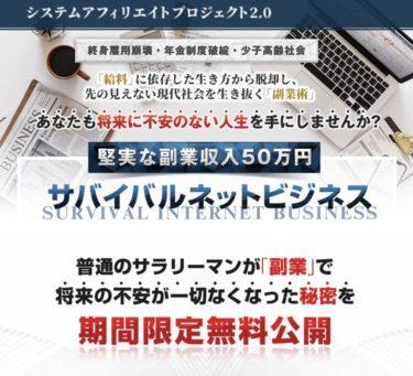 奥村明久(みのごり)のサバイバルネットビジネスは名前を変えて同じ内容を使いまわしている?