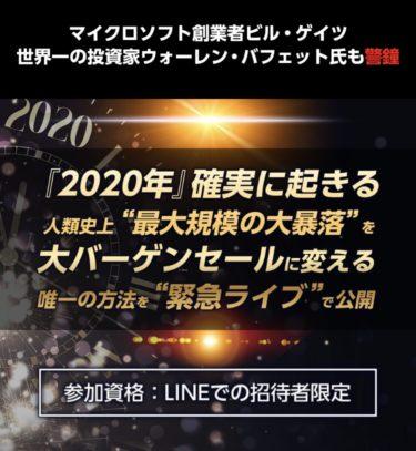 竹井佑介の2020 Projectの大バーゲンセールの実態を大暴露 ホンモノの情報がここにはある