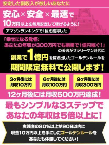 佐藤栄太郎(えいたろう)の副業物販のゴールデンルールで90日以内に10万円稼げるようになる?
