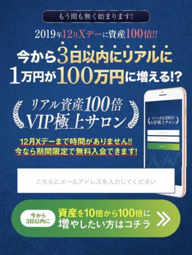坂本よしたかのリアル資産100倍VIP極上サロンよりも稼げる情報を提供します。
