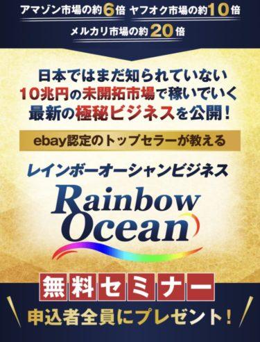 志村泰善のレインボーオーシャンビジネス ebayで稼いでいる著者が実態を大暴露