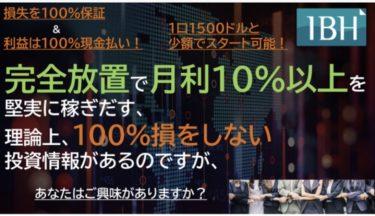 小島かずみねのTLCの月利10%であなたは満足ですか?