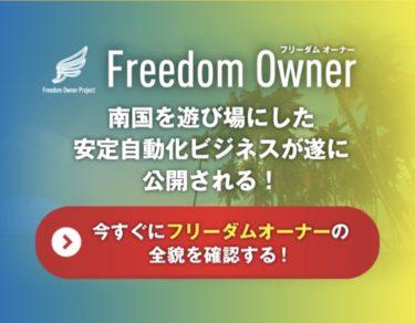 笹川一彦のFreedom Ownerのタイ輸入で利益30% えっ、少なくないですか?