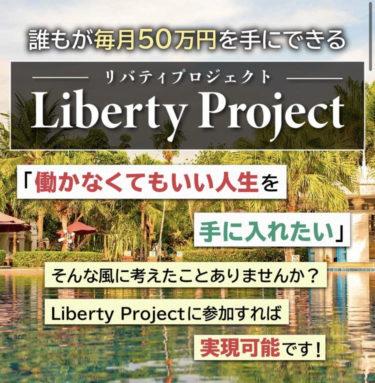 本田健のリバティプロジェクトの口コミやいかに? そもそも実態がない可能性も