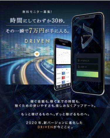 朝倉直人のDRIVENで毎日7万円?検証結果発表します!