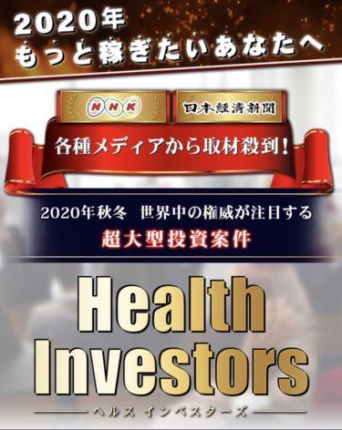 お金を増やしながら健康になる?吉田真一郎のヘルスインベスターズとは?