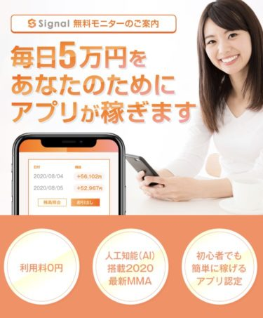 Singnal毎日5万円? そんな苦労せずにお金が手に入るならみんな稼げています。